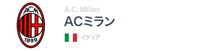 milan__ttl