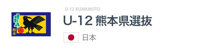 kumamoto_ttl0
